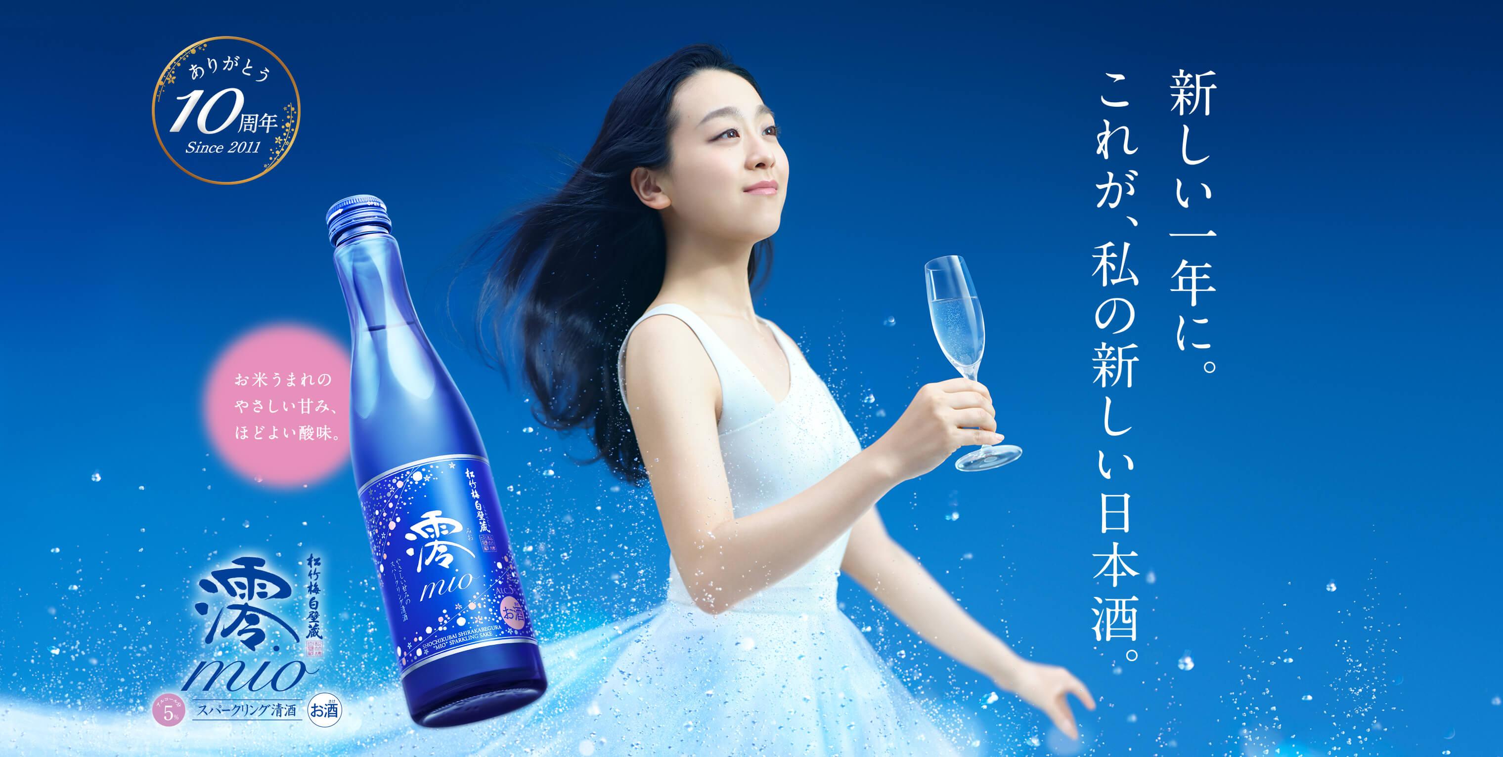 新しい一年に。これが私の新しい日本酒。 お米生まれのやさしい甘み、ほどよい酸味